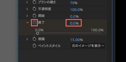 エフェクト線の終了0%でキーフレームを打つ