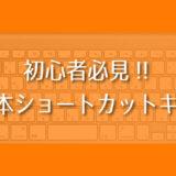 初心者必見!!基本ショートカットキー