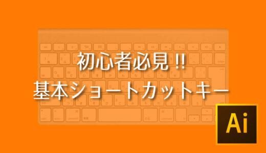 【Illustrator】基本ショートカットキー