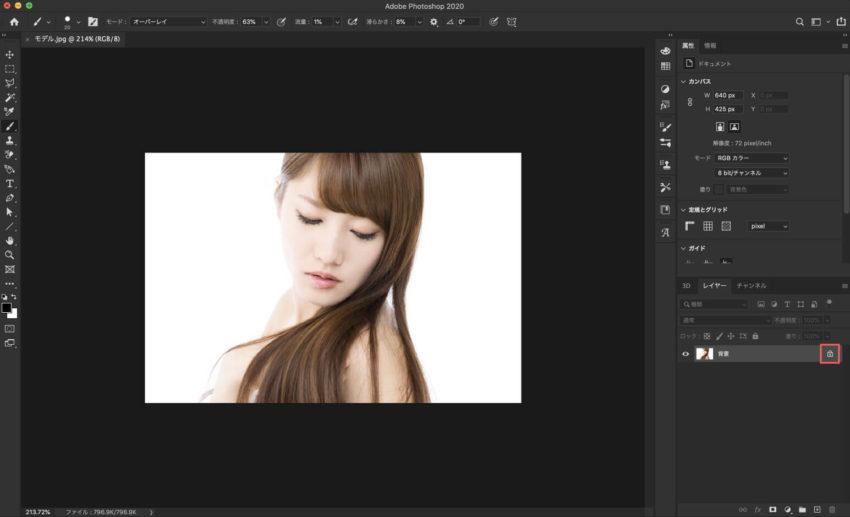 Adobe CC Photoshop フォトショップ 切り抜き 髪の毛 簡単 切り抜き 素材 読み込み インポート
