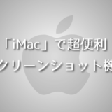Macスクリーンショットショートカットキー