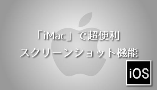 【iMac】超便利なスクリーンショット機能