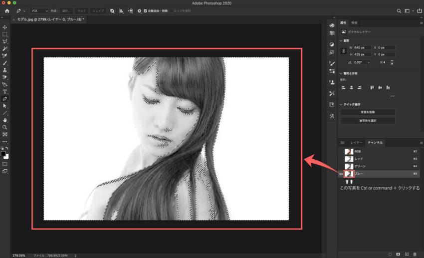 Adobe CC Photoshop フォトショップ 切り抜き 髪の毛 簡単 切り抜き チャンネルブルーをCtrl or commandを押しながらクリック