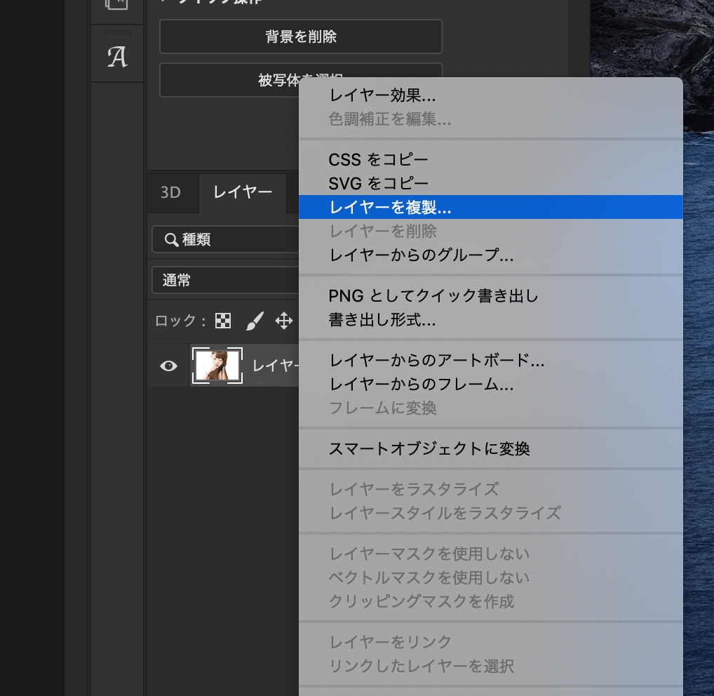 Adobe CC Photoshop フォトショップ 切り抜き 髪の毛 簡単 切り抜き 素材 読み込み レイヤーを複製