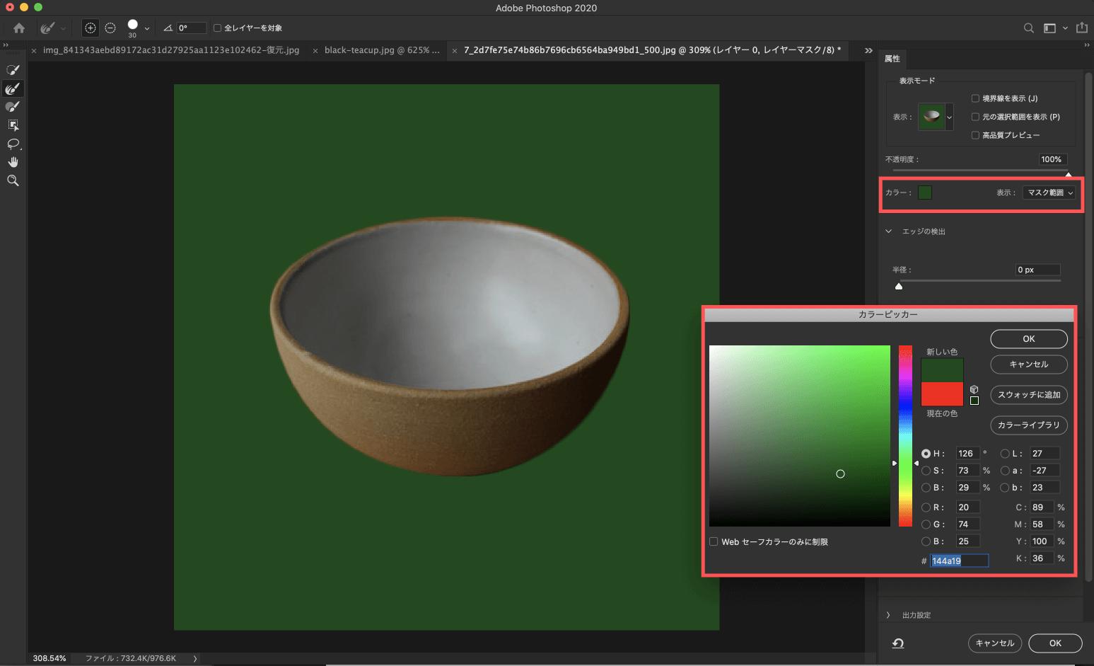 Adobe CC Photoshop フォトショップ 切り抜き 髪の毛 簡単 切り抜き 自動選択ツール 選択とマスクのカラーピッカー