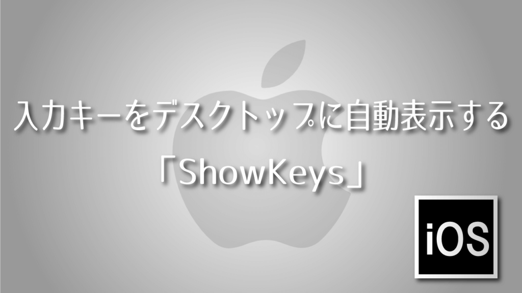 入力キーをデスクトップに自動表示するShowKeys