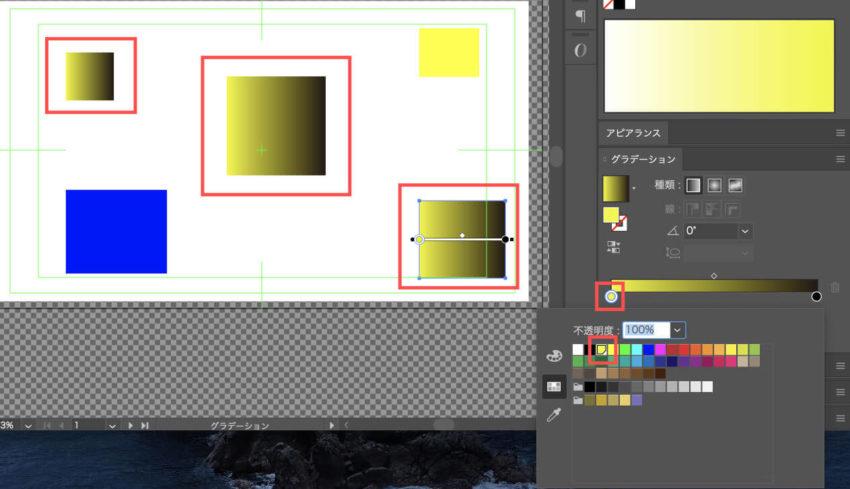 Adobe CC Illustrator グローバルカラー 機能 使い方 解説 グラデーションカラーのイエローをグローバルカラーイエローへ設定