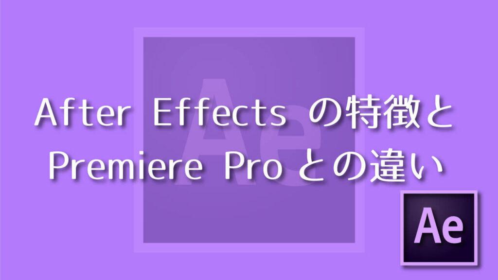 Adobe After Effectsの特徴とPremiere Proとの違い
