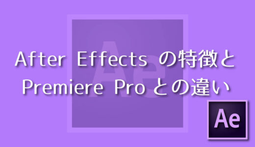 Adobe After Effectsの特徴とPremiere Proとの違い