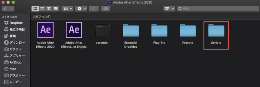 After Effectsアプリケーションファイル内のScriptsフォルダを開く
