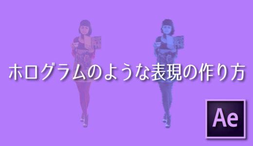 【After Effects】ホログラムのような表現の作り方