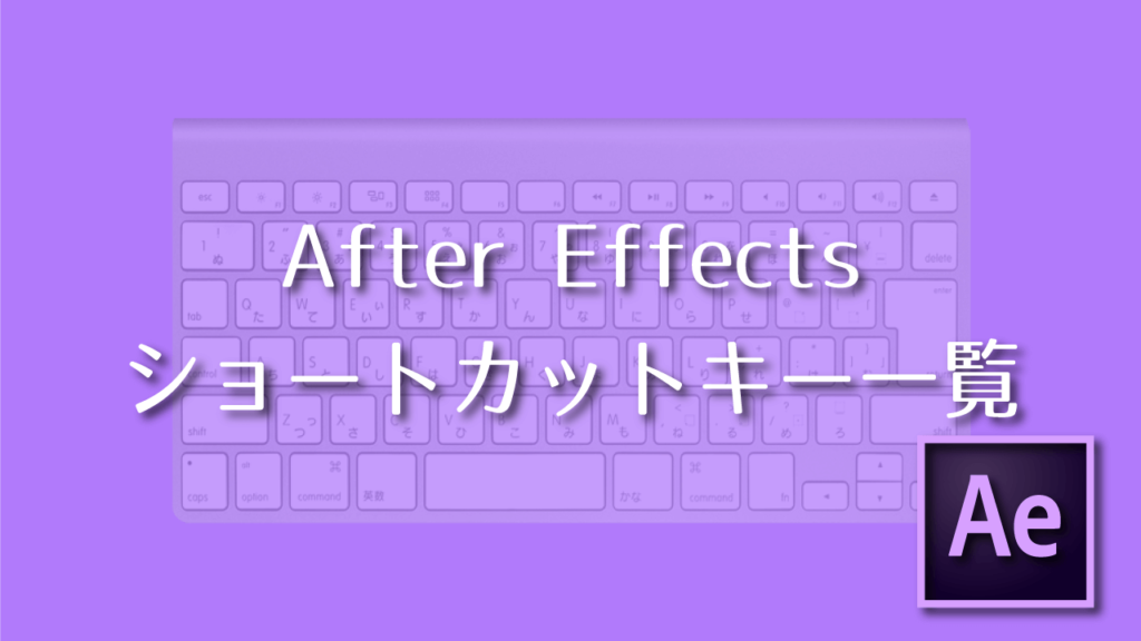 Adobe After Effects ショートカットキー一覧