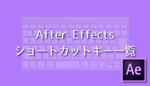 【After Effects】基本ショートカットキー一覧