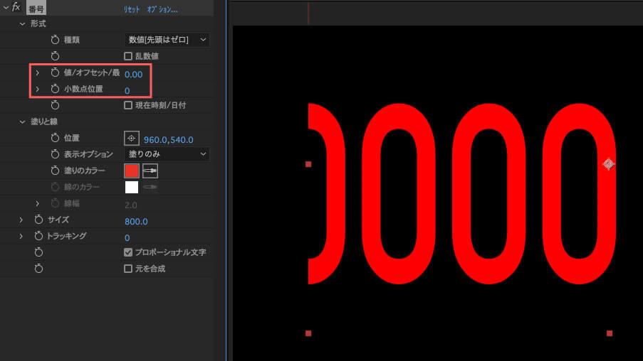 値/オフセット/最を0.00、小数点位置を0へ設定