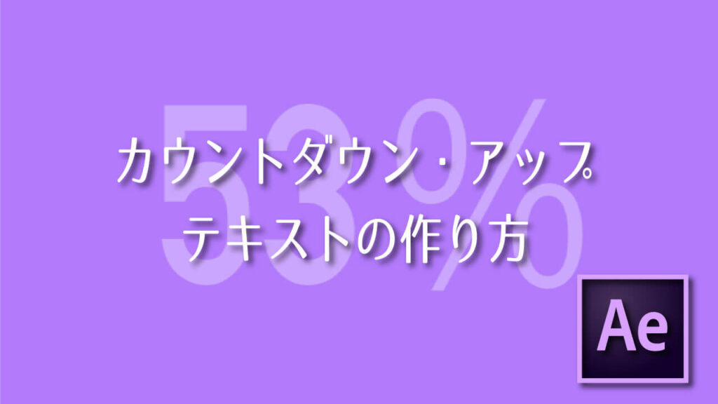 After Effects カウントダウンテキスト