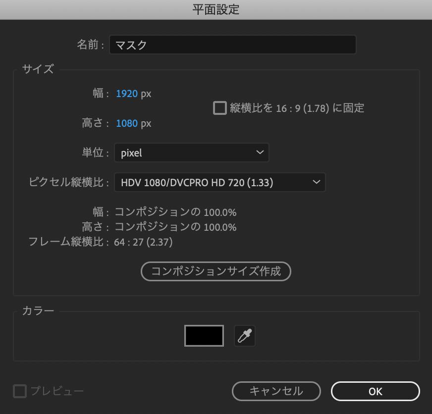 新規平面レイヤーの作成