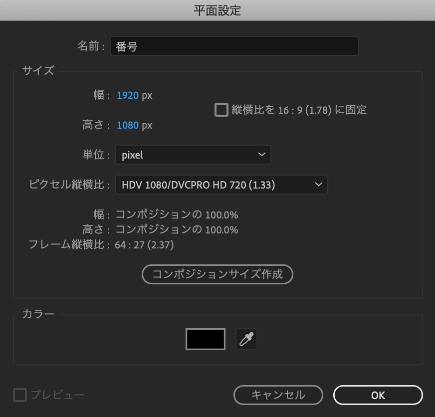 新規平面レイヤー作成