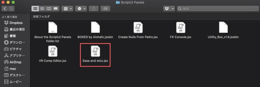 ScriptUl Panelsフォルダ内に先ほどダウンロードして確認した『Ease and wizz.jsx』をドラッグ&ドロップ