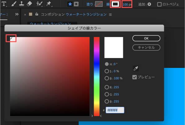 線のカラーをホワイトに、線幅を100pxに設定