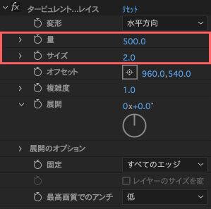 エフェクトタービュレントディスプレイスの量を500.0、サイズ2.0へ設定