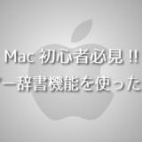 Mac初心者必見!!ユーザー辞書機能を使った時短技