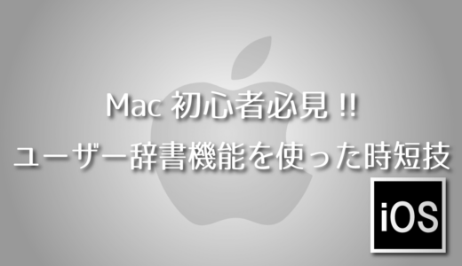【Mac】初心者必見!!ユーザー辞書機能を使った時短技