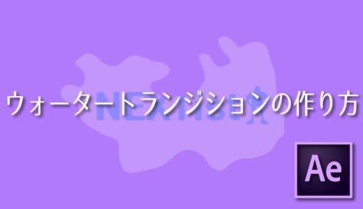 【After Effects】ウォータートランジションの作り方