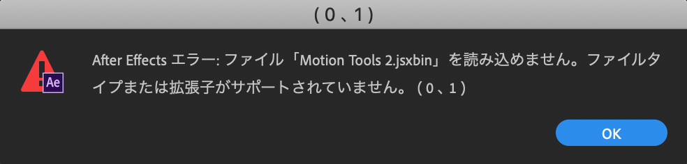 After Effects エラー:ファイ「Motion Tools 2.jsxbin」を読み込めません。