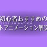 初心者おすすめのテキストアニメーション解説動画集