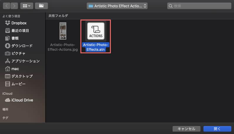 『Artistic-Photo-Effects.atn』を選択し、開くをクリック