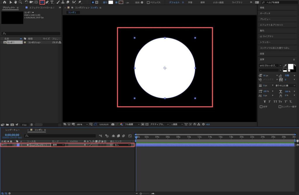 楕円形ツールで丸いシェイプレイヤーを作成