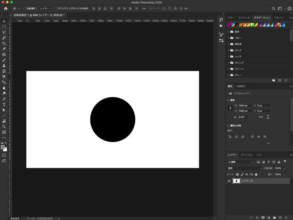 黒い円と白い背景の簡単なモデル素材を使って説明