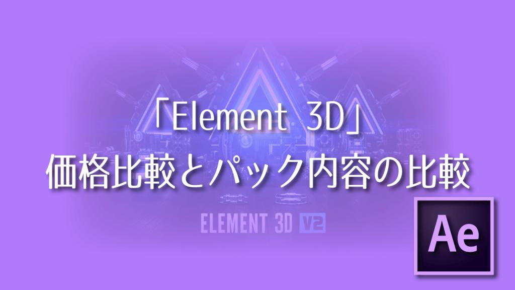 Element 3D 価格 比較 パック 情報
