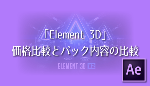 【After Effects】Element 3Dの価格比較とパック内容の比較