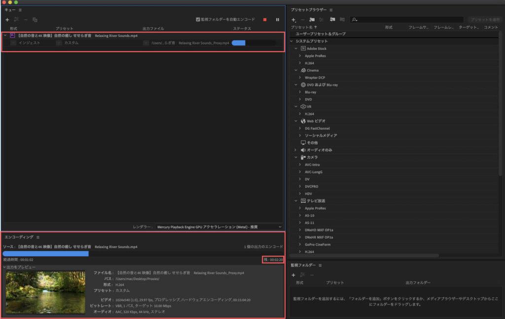 自動でAdobe Media Encoderが起動し、プロキシファイルの書き出しが開始される