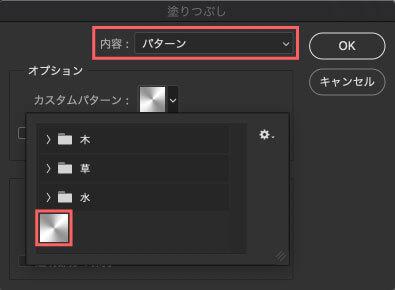 内容を『パターン』に変更し、カスタムパターンを先ほど登録したパターンを選択してOKをクリック