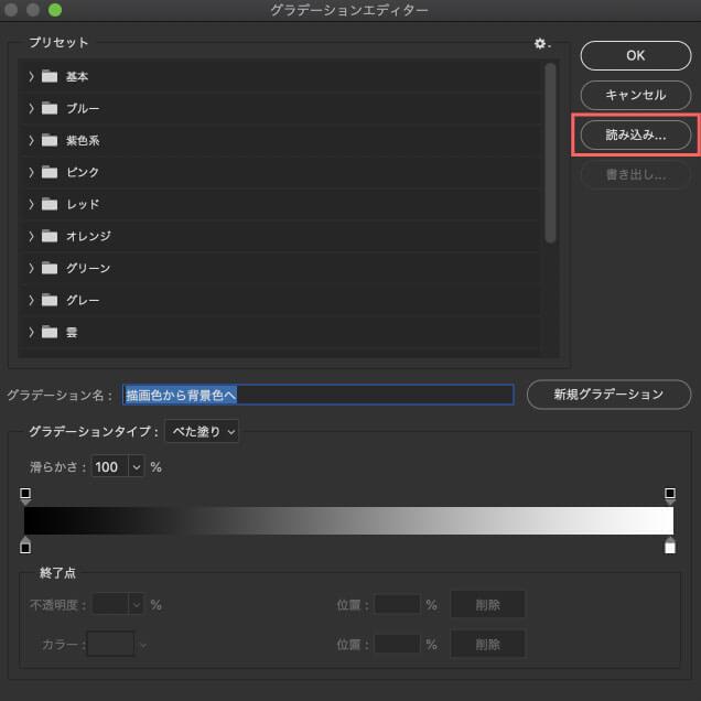 グラデーションエディター右側にある読み込み...をクリック