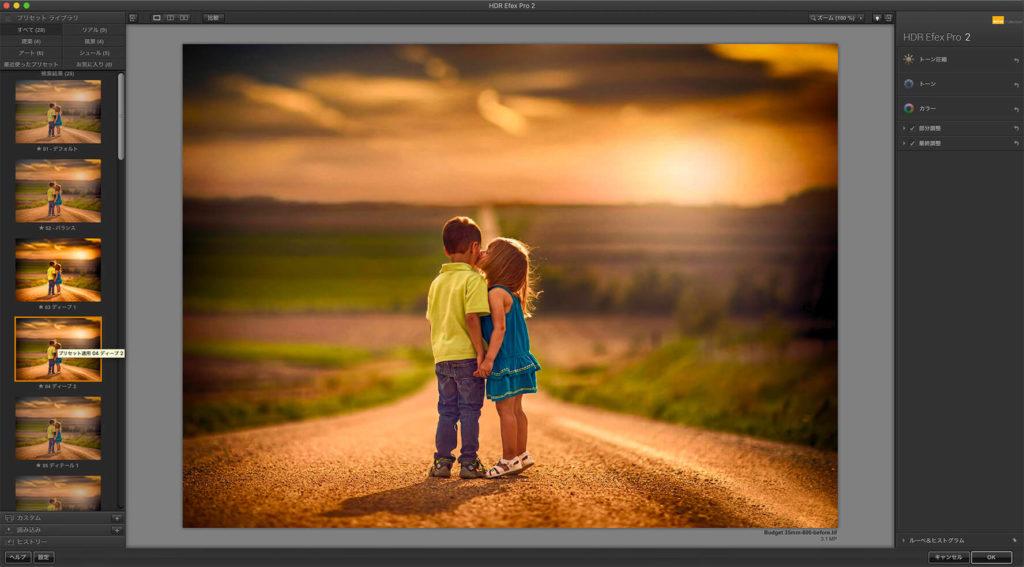 HDR Efex Pro インターフェイス