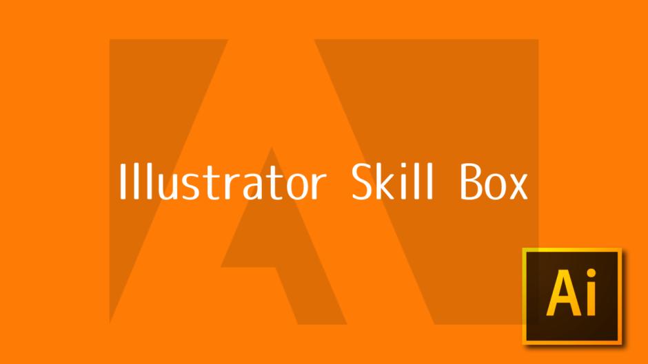 Adobe Illustrator 記事一覧