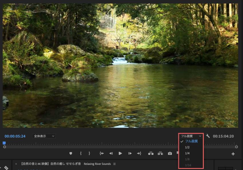 プレビュー画面右下の画質をフル画像から1/2や1/4に落とすことで作業効率をあげることができる