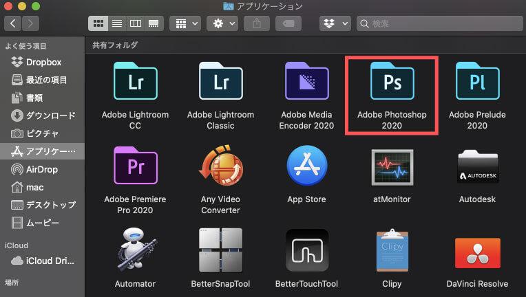 アプリケーションファイル一覧からPhotoshopを選択