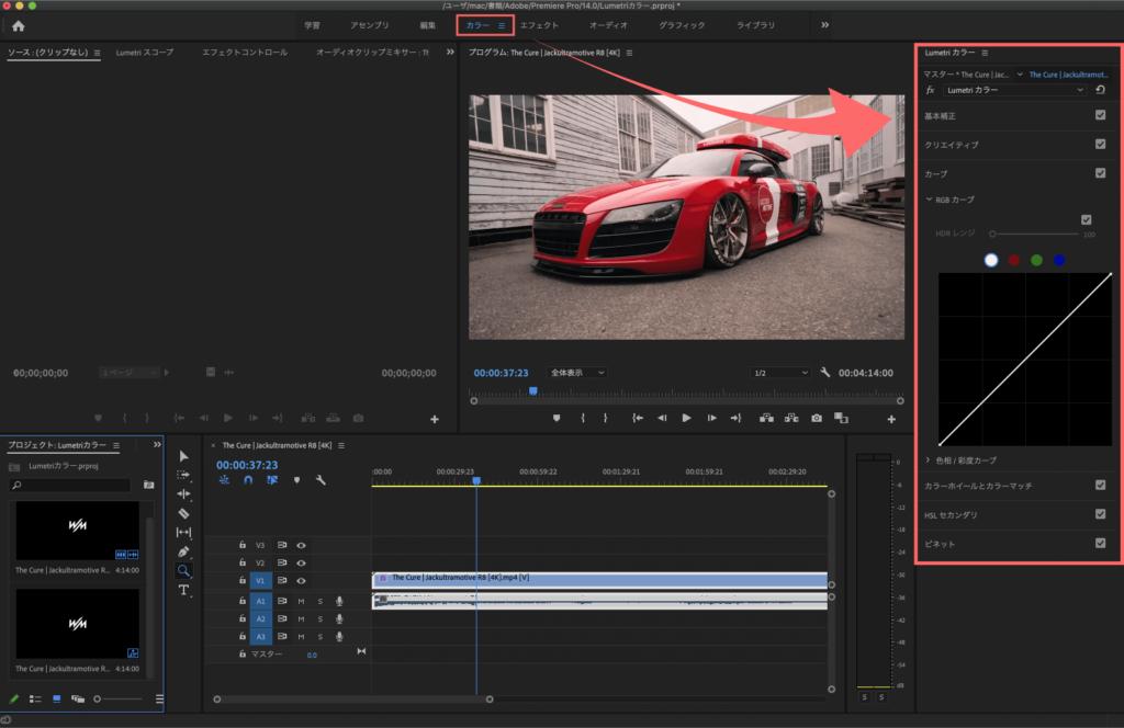 プレビューウィンドウの上にある『カラー』をクリックするとLumetriカラー設定パネルが右側に表示