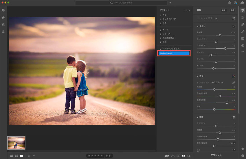 追加された『Modern Instant』をクリックすると画像にプリセットが適用される
