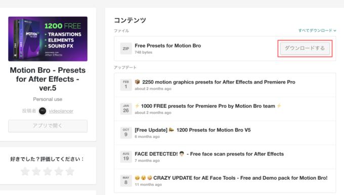 Motion Bro Plugin Free Preset Pack フリー プリセット パック  無料 ダウンロードページ ファイルをダウンロード