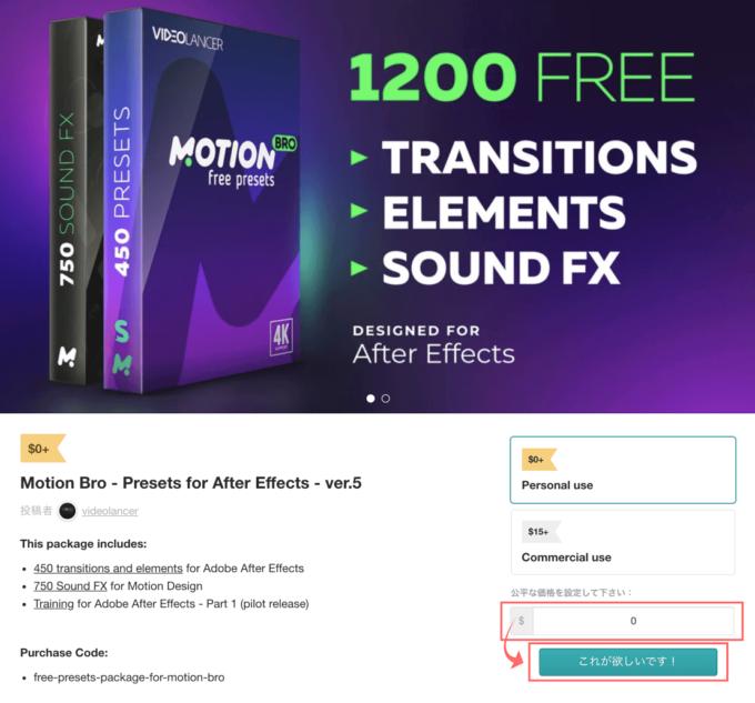 Motion Bro Plugin Free Preset Pack フリー プリセット パック 金額 無料 インストール 方法