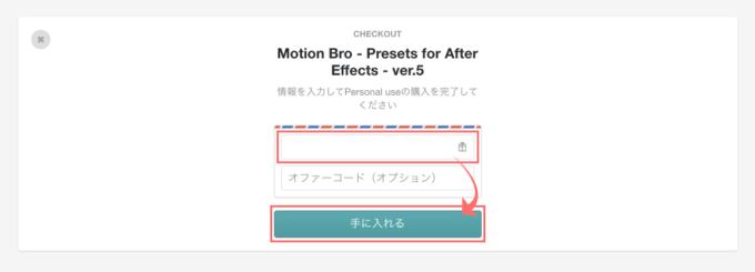 Motion Bro Plugin Free Preset Pack フリー プリセット パック  無料 インストール 方法 メールアドレス