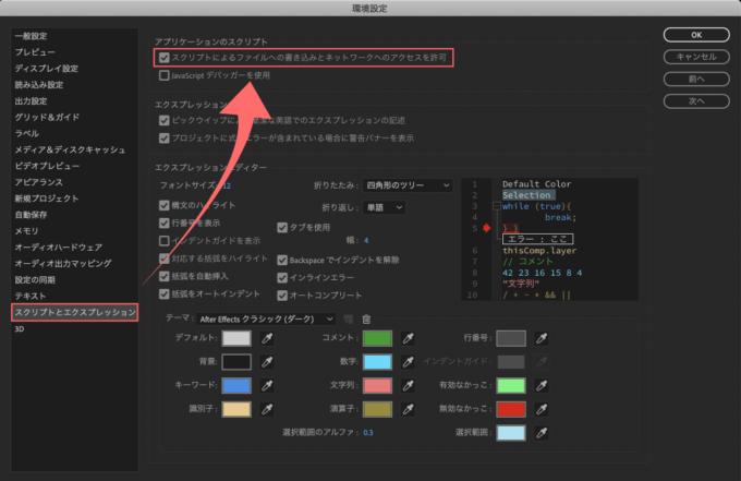 Motion Tools 2.jsxbin エラー After Effects 環境設定