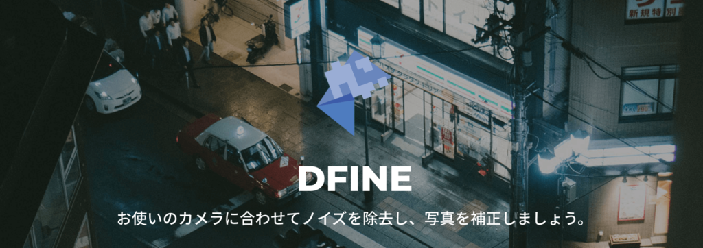 Nik Collection Dfine
