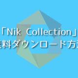 Nik Collection 無料ダウンロード