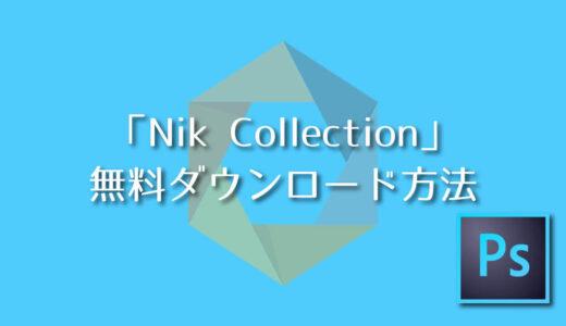 【Photoshop】Nik Collection の無料ダウンロード方法